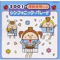 2001年運動会用CD/シンフォニック・パレ-ド