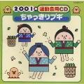 2001年運動会用CD/ちゃっきりブギ