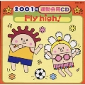 2001年運動会用CD/Fly high!