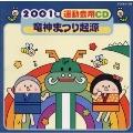 2001年運動会用CD / 竜神まつり起源