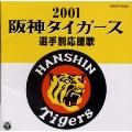 阪神タイガース選手別応援歌 2001