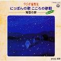 NHK「ラジオ深夜便」にっぽんの歌 こころの歌(13)-青春の夢-