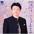 五郎部俊朗/歌は美しかったIII~女性歌手へのオマージュ~ [COCQ-83582]