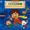 2003年 運動会用CD3 サルトビ・ニンジャ・ヒーロー