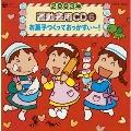 2003年 運動会用CD6 お菓子つくっておっかすぃ~