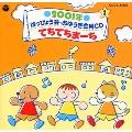 2001年 はっぴょう会・おゆうぎ会用CD1~てちてちまーち
