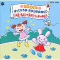 2001年 はっぴょう会・おゆうぎ会用CD2~ドラミ・ガムシャララ!!ヘッチャララ!!