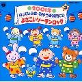 2001年 はっぴょう会・おゆうぎ会CD3 よさこいソーランロック