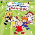 2001年 学芸会・おゆうぎ会CD4 ガオレンジャー吼えろ!