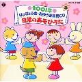 2001年 はっぴょう会・おゆうぎ会用CD5~日常のあそびうた