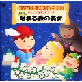 はっぴょう会・おゆうぎ会用CD こども名作シアター~おはなしミュージカル「眠れる森の美女」