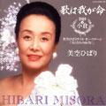 歌は我が命 1989 in 小倉 ~美空ひばりラスト・オン・ステージ 「さよならの向うに」~<通常盤>