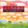 決定盤 こころの童謡~想い出の愛唱歌100選~ CD