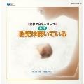 胎児の音楽シリーズ 新訂 胎児は聴いている