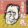 スーパー落語1500  36.(1)天王寺詣り (2)猫の災難
