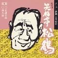 スーパー落語1500  3.(1)高津の富 (2)初天神