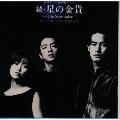 「続・星の金貨」オリジナル・サウンドトラ