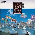 TWIN  BEST 決定版 日本の民謡