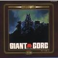 「巨神(ジャイアント)ゴーグ」音楽篇Vol.1~2《殿堂ツイン(5)》
