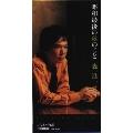昭和最後の秋のこと/六本木物語