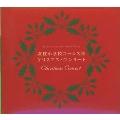 「カードキャプターさくら」~友枝小学校コーラス部 クリスマス・コンサート