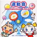 運動会☆Pure in balloon~夢の風船~