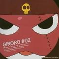 地球侵略CD 第2巻 『ギロロ編』