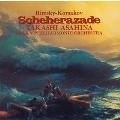 リムスキー=コルサコフ:交響組曲「シェエラザード」@朝比奈隆/大阪フィルハーモニーso.