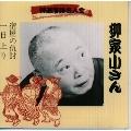 特選落語名人会(5)~五代目 柳家小さん