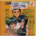 月刊「ときめきメモリアル」No.2