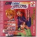 月刊「ときめきメモリアル」No.3