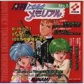 月刊「ときめきメモリアル」No.5
