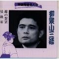 特選落語名人会(22)~柳家小三治