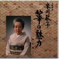 人間国宝 米川敏子 箏の魅力~中伝篇1