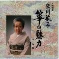 人間国宝 米川敏子 箏の魅力~中伝篇2