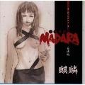 リーディングストーリー「MADARA 天使編」~麒麟