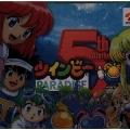「ツインビー・パラダイス」5th Anniversary