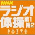 実用 NHKラジオ体操