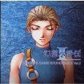 「幻想水滸伝2」オリジナル ゲーム サントラVol.2