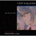 「ハイスクール・オーラバスター」CD-3rd vision『烙印の翼』SIDE-B〈聖界)