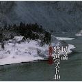 民謡特選ベスト40 東日本編1