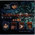 「ハイスクール・オーラバスター」オリジナル・サウンドトラック《光の誕生》