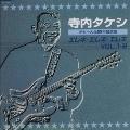 ギター人生55年記念盤 エレキ・エレキ・