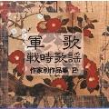 軍歌・戦時歌謡 作家別作品集 2瀬戸口藤