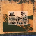 軍歌・戦時歌謡 作家別作品集 3佐藤長助