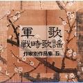 軍歌・戦時歌謡 作家別作品集(5)永井建子/信時/サトウハチロー/堀内敬三/上原げんと 編