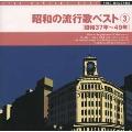 昭和の流行歌ベスト(3)[昭和37年~49年]《20世紀BEST》