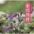 吟詠歌謡特選12~金沢旅情