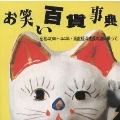昭和40年~44年・高度経済成長の波に乗って《お笑い百貨事典》