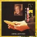 圓生特選ライヴ9~百川|小言幸兵衛